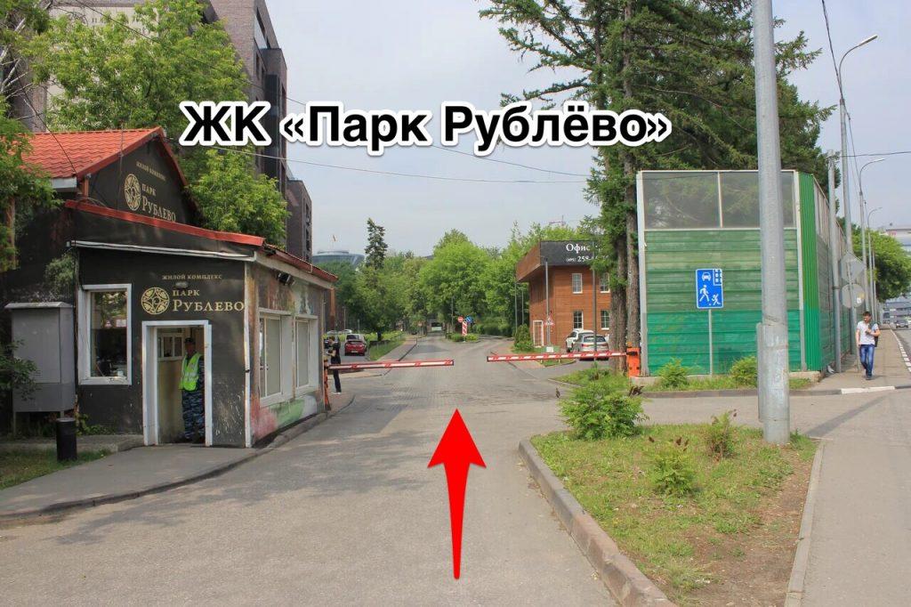 ЖК «Парк Рублево»